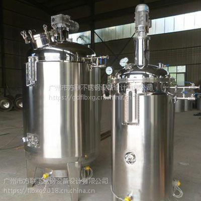 【方联】不锈钢厂家菌种罐+水果发酵发酵设备//304不锈钢配液罐