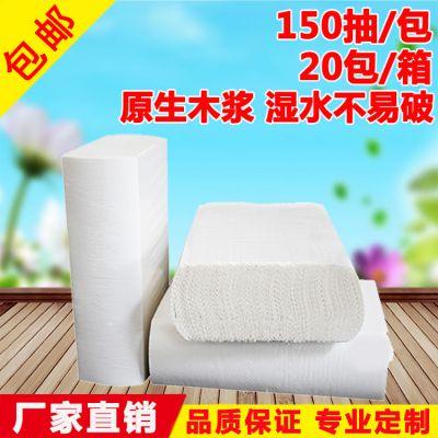 厂家直销福惠家加厚150抽酒店厕所擦手纸厨房抹手纸20包整箱包邮