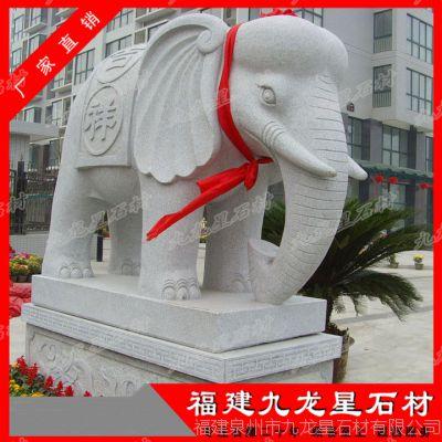 福建石雕大象 花岗岩石象 石材动物雕塑