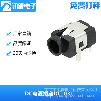 讯普1.0内芯四脚插件DC电源插座DC-031
