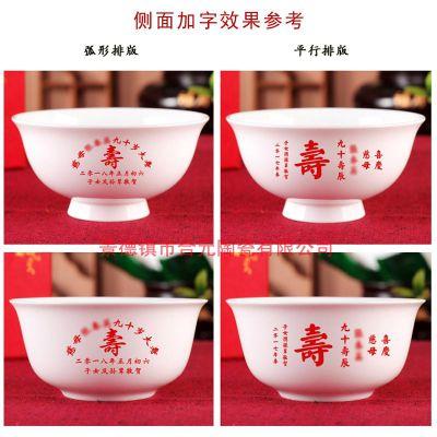 寿辰定做寿碗厂家 景德镇陶瓷餐具厂定做