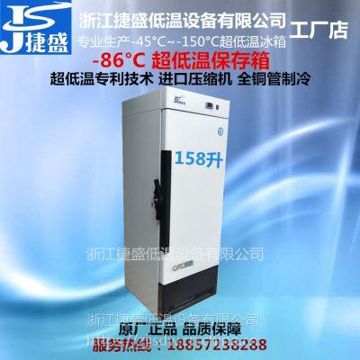 零下86度超低温保存箱158升微生物菌种冻存箱捷盛DW-86L158高校实验室低温冰箱
