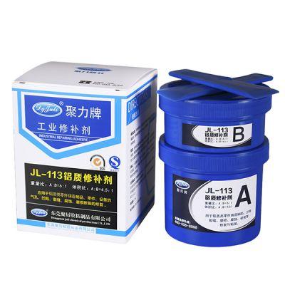 铝质油箱水箱修补胶水电镀铝铸件砂眼修复胶聚力供应工业修补剂