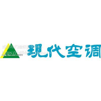 成都现代空调维修各市维修【天花机,水冷机,风管空调】