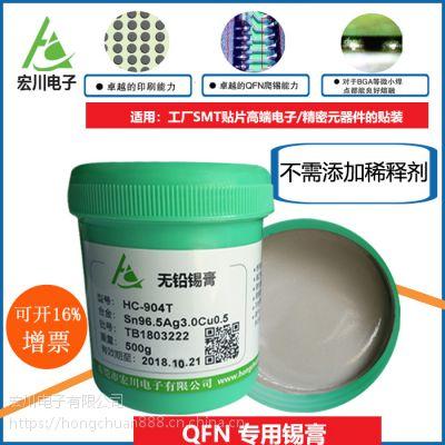 QFN致力侧面爬锡高温305锡膏SMT贴片锡浆BGA返修助焊膏宏川厂家直销