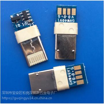 13P苹果安卓二合一公头 IPhone 8P+MICRO 5P包胶公头 带PCB板-创粤