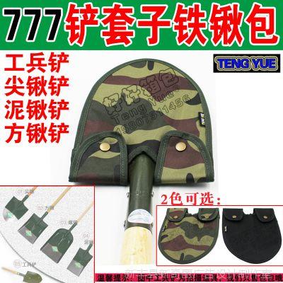 777工兵铲套子铁锹包钢铲尖头锹平头锹泥锹煤锹方锹保护腰包订做