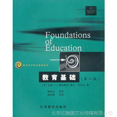 正版书籍  教育科学精品教材译丛  教育基础第八版   图书批发