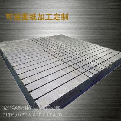 现货加厚铸铁t型槽平台 T型槽焊接装配组装工作平台华威机械