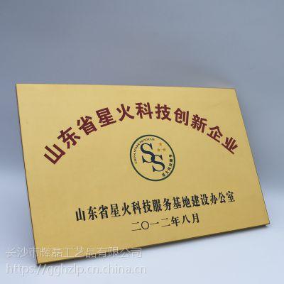 奖牌定制,标牌制作,铜牌不锈钢牌定做,金箔木托奖牌制作