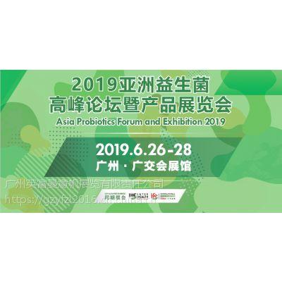 2019年6月26日-28日广州益生菌展览会