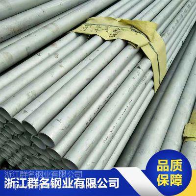 2205厂家不锈钢管|食品级不锈钢管 欢迎来电咨询