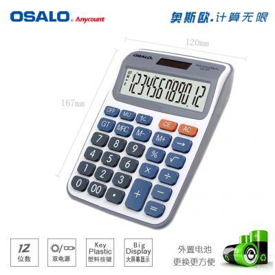 跨境电商专供计算器OSALO奥斯欧办公台式双电源太阳能计算器OS2M