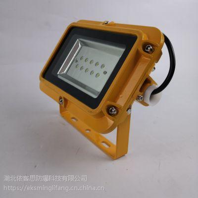 ZL8920-化工厂LED防爆应急灯12w生产厂家