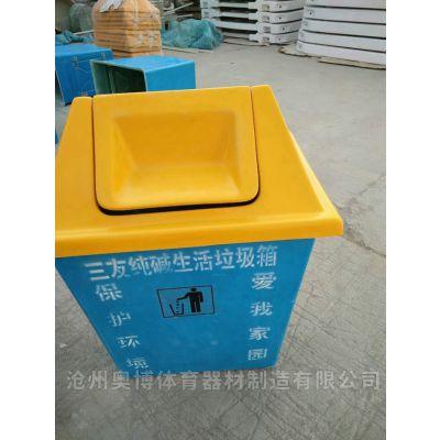 生产厂家街道垃圾桶jo户外环卫垃圾箱奥博体育器材