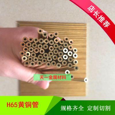 供应CuZn35黄铜毛细管 厚薄壁黄铜管 精密切割加工 规格齐全