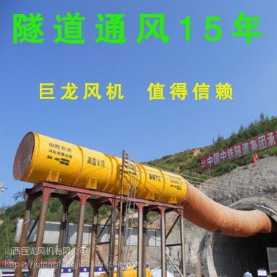 供应巨龙SFD隧道施工专用轴流通风机