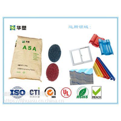 陕西ASA工程塑料,陕西ASA改性塑料, 陕西改性ASA塑料粒子