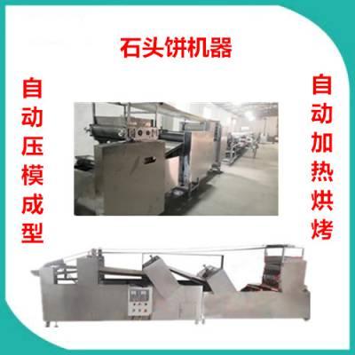 河南专业生产石头饼机器石子馍机器的厂家