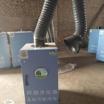 洛阳电焊 焊接烟雾净化设备焊烟净化器首信环保厂家直销