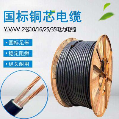 金环宇电缆质量怎么样 YJV交联电缆系列 YJV2*10平方二芯价格 电缆