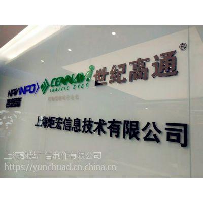 上海定做公司LOGO背景墙、企业文化墙、公司名称广告字加工、展厅形象墙、企业LOGO形象墙制作
