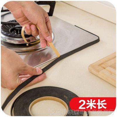 多功能防污条 煤气灶台缝隙防污条 防尘防水隔音密封条厨房用品