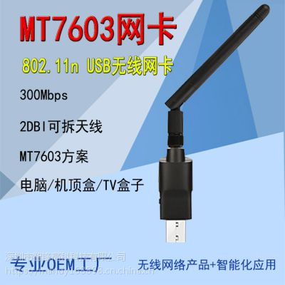 MT7603 300M无线网卡 usbwifi网卡 电视盒子 wifi适配器