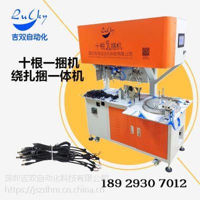 十根一捆机自动绕线扎机十条成捆机 十条捆扎机专业捆绳机厂家