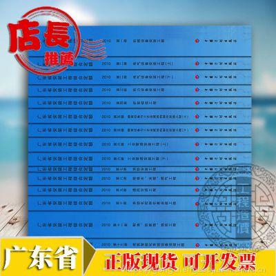 】促销?广东省安装工程综合定额 15本
