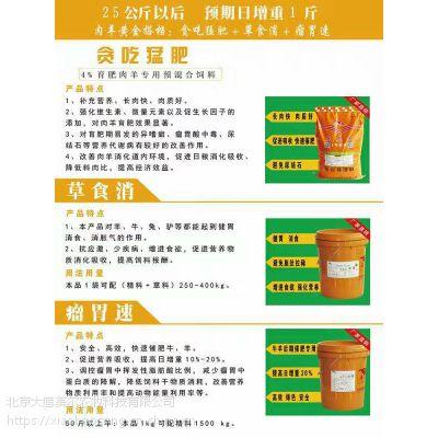 羊育肥添加剂,羊吃了能快速育肥的添加剂,
