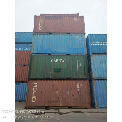 天津港二手集装箱 标准海运集装箱 20尺40尺箱型全价格优