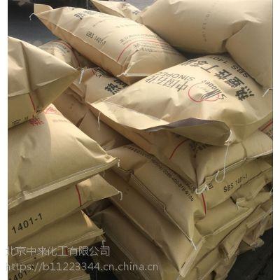 SBS1401-1燕山石化热塑性丁苯橡胶1401-1