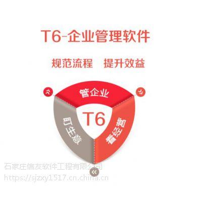 用友软件T3、T6与U8有什么区别?怎么选择?