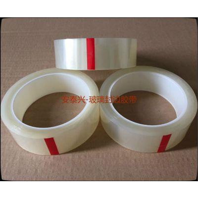 供应广东钢化玻璃封边胶带夹胶专用封边胶带