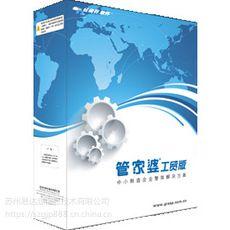 苏州管家婆软件工贸ERP软件