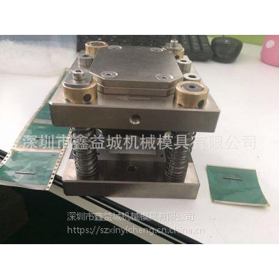 供应TCP TAB COF Punch 液晶模块金型模具
