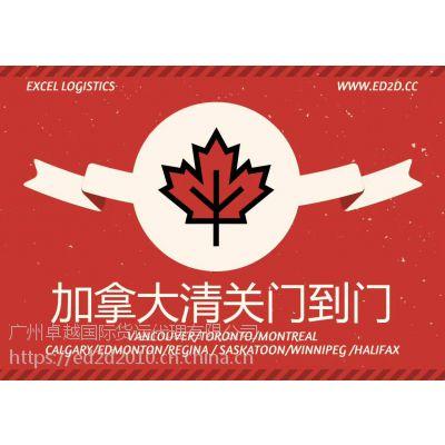 加拿大双清包税到门,海运专线