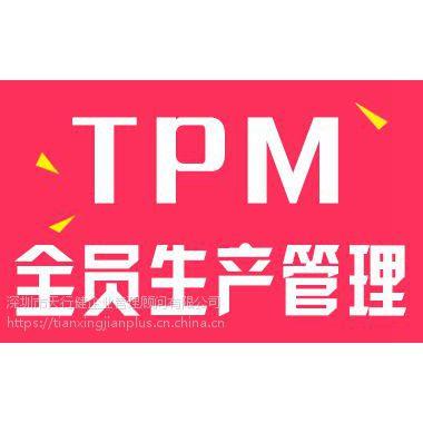 深圳TPM管理培训招生中