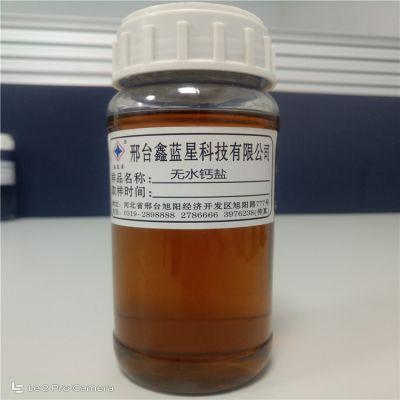 无水钙盐 无水500# 厂家直供 优质鑫蓝星牌表面活性剂