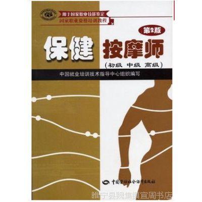 保健按摩师考试培训教材(初.中.高级)(第二版) 第2版 健身与保健