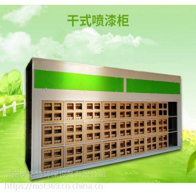 供应 干式喷漆柜 水性漆喷漆柜 油漆处理环保设备