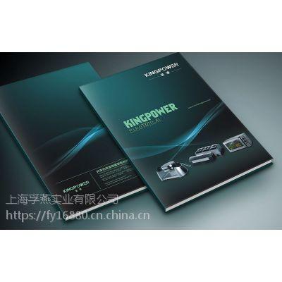 企业画册印刷 产品宣传册印刷
