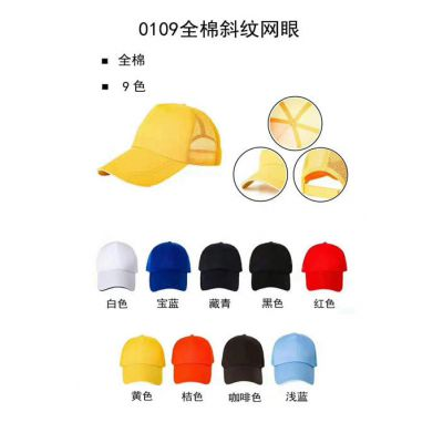帽子零售-四川轩竹苑-宣传帽子零售