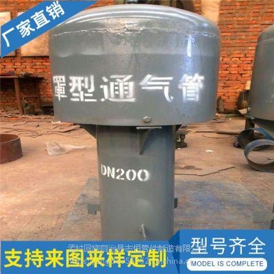 厂家生产订做碳钢罩型弯管通气管 通气帽 建筑管件 02403标准制造