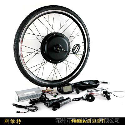厂家直销 电动自行车配件48v 1000w套件 品质保障