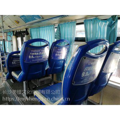 长沙公交车广告4路车--长沙公交车座椅广告资源