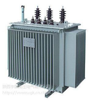 陕西宇国高压电气集团有限公司油浸式变压器厂S11变压器