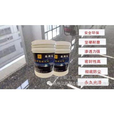 贵阳、清镇市混凝土固化剂—乌当区密封硬化剂厂家