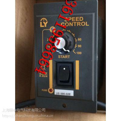 LY调速器 SPEED CONTROL电机调速器 US425-02E US590-02E US560